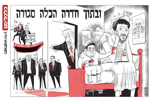קריקטורה יומית 18.4.2021, איור: יונתן וקסמן