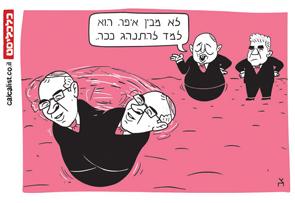 קריקטורה יומית 9.6.2021, איור: צח כהן