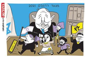 קריקטורה יומית 16.6.2021, איור: צח כהן