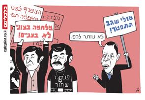 קריקטורה יומית 17.6.2021, איור: צח כהן