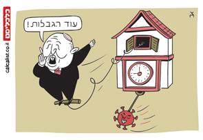 קריקטורה יומית 4.8.21, איור: צח כהן
