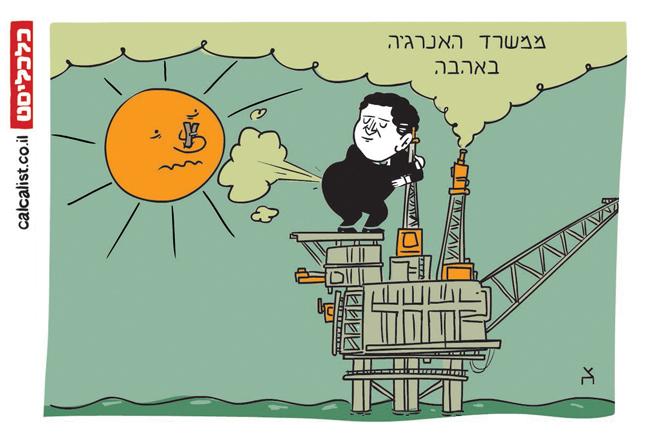 קריקטורה יומית 14.9.21, איור: צח כהן