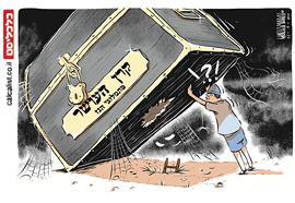 קריקטורה 22.9.21, איור: יונתן וקסמן