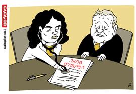 קריקטורה יומית 20.10.21, איור: צח כהן