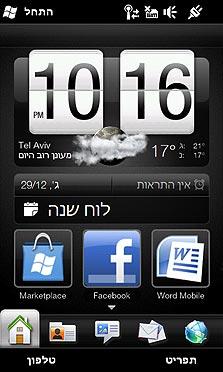 מסך הבית ב-HD2, באדיבות HTC Sense