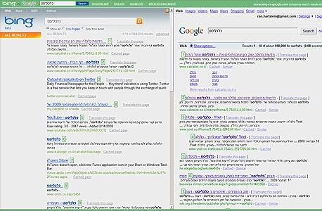 השוואת תוצאות חיפוש בין גוגל ובינג
