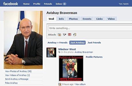 פרופיל הפייסבוק של אבישי ברוורמן. הלקחים הופקו