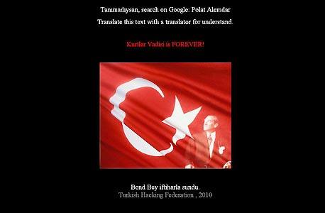 ההאקרים הטורקים ממשיכים במלחמה הקרה