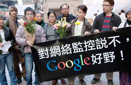 הפגנה בסין בעקבות המשבר עם גוגל