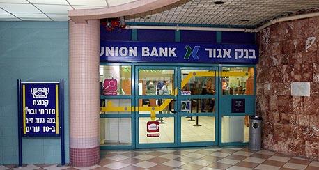 בנק לאומי השלים מכירת אחזקותיו בבנק אגוד