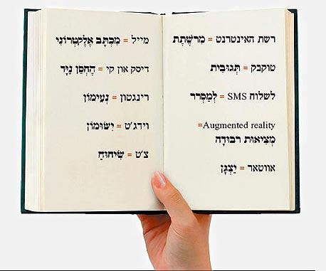 עברית שפה קשה: המילים שעשו עלייה אבל טרם נקלטו