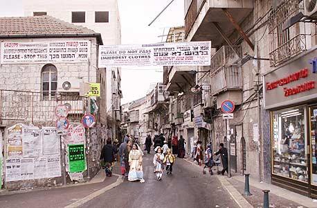 פורים שפיל, ירושלים