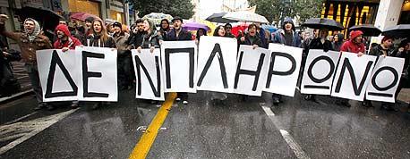 """הפגת עובדים במגזר הציבורי באתונה, במחאה על תוכנית ההבראה המתוכננת. השלט אומר: """"אני לא משלם"""""""