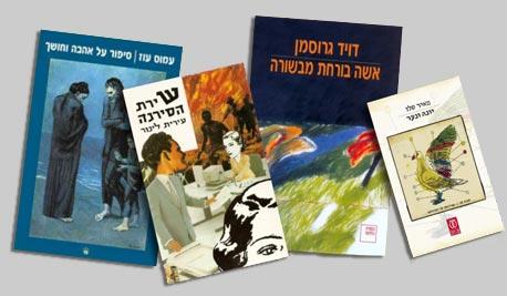 חלק מהספרים העבריים שגוגל הספיקה לסרוק