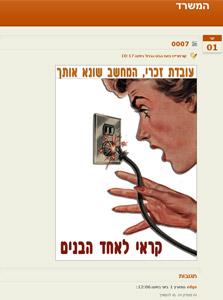 """כרזה מתוך הבלוג """"המשרד"""""""