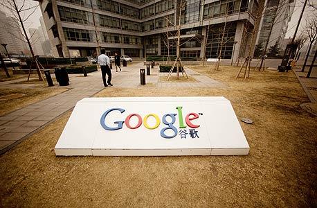 מטה גוגל בסין. רק דוחה את הקץ