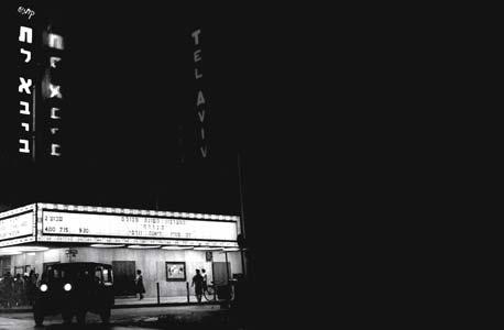קולנוע תל אביב. נסגר בסוף שנות ה-90