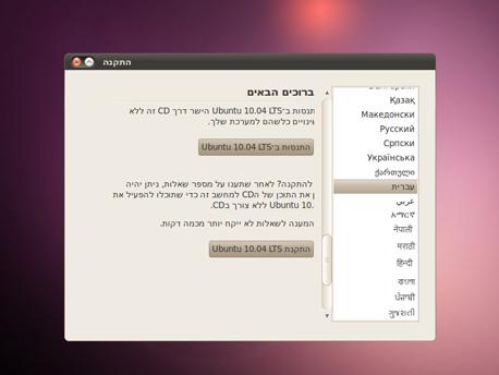 התקנת אובונטו 10.04 בעברית. מלוטש
