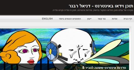 ביקורות בעברית על סדרות רשת