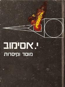 ספרו של אסימוב