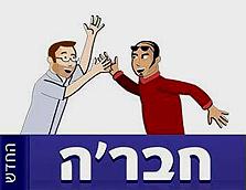לוגו אתר חבר'ה החדש