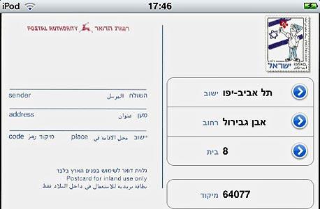 """אפליקציית """"מיקוד בישראל"""""""