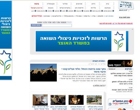 צילום מסך של האתר