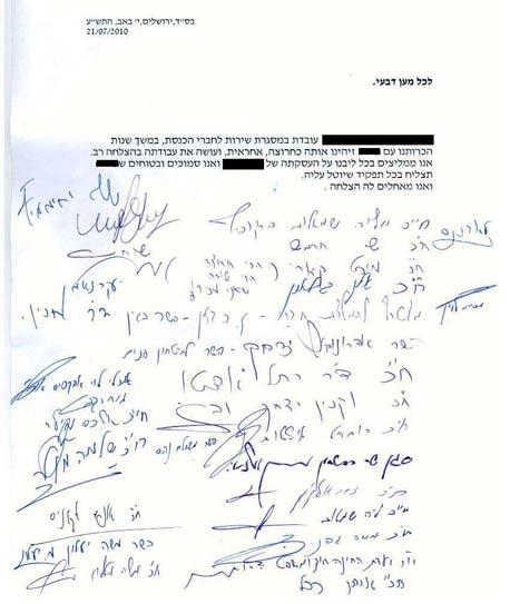 מכתב המלצה שניתן לאחת המפוטרות