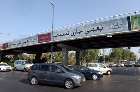 """מודעה בתל אביב. תרגום: """"תודה לקרן החדשה שלוחמת למען הגז הערבי"""""""
