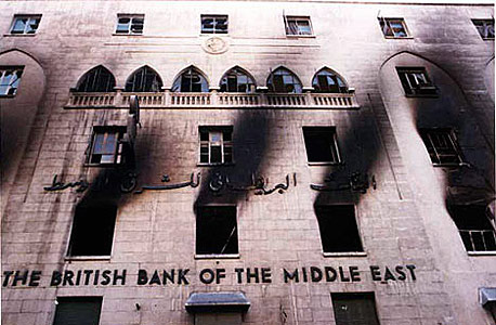 British Bank of the Middle East. שדדו זהב, כסף ומניות