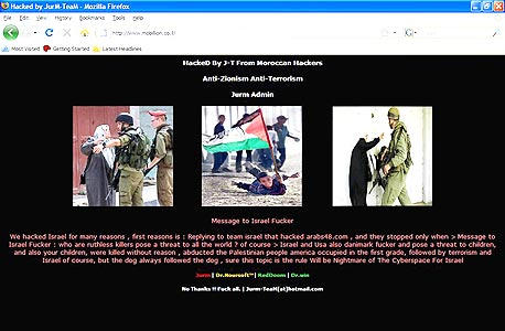אתר המרכז הישראלי למשקיעים מוסדיים, לאחר שנפרץ