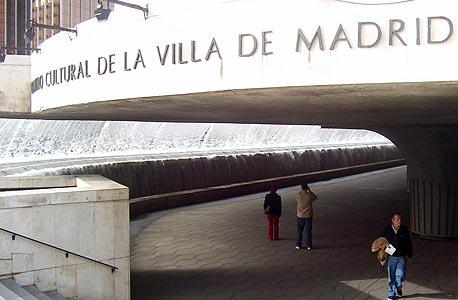 מרכז אמנויות במדריד
