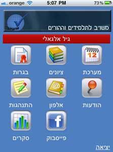 """תוכנת """"משוב"""" לניהול מערך לימודים, גרסת האייפון"""