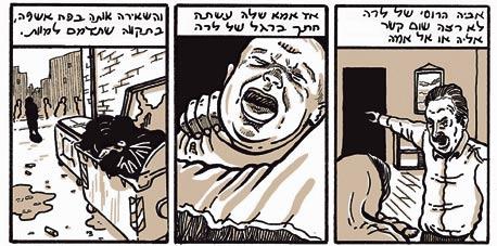 סיפורה של לרה שאמה חתכה לה את הרגליים שתדמם למוות, איור:  דן ארצ'ר