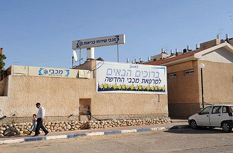 קופת חולים מכבי באופקים , צילום: ישראל יוסף