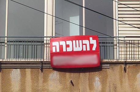 דירה להשכרה. 611 אלף משקי בית בישראל מתגוררים בשכירות , צילום: עומר הכהן