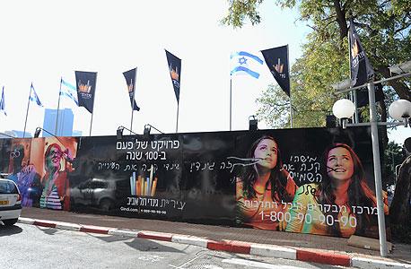 גרפיטי מחאה על פרסומת של גינדי במתחם השוק הסיטונאי