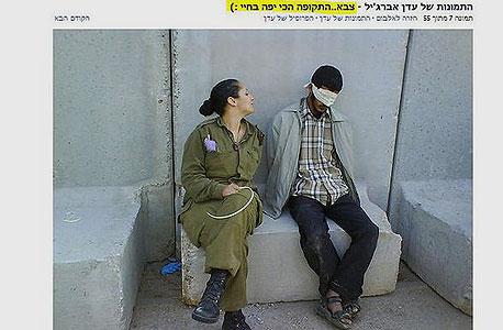 , צילום מסך: sachim.tumblr.com