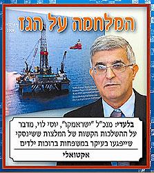 שער עיתון יום ליום מ-16.12.2010