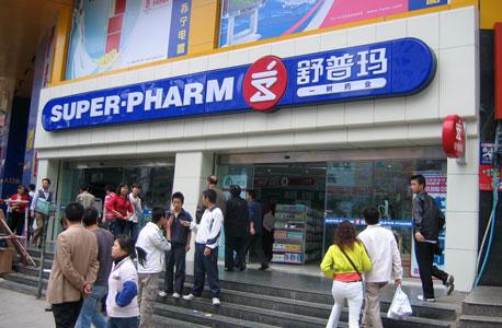 סניף סופר פארם בסין