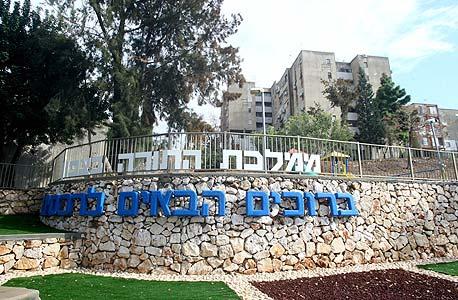 הכניסה ליישוב רכסים במחוז חיפה, צילום: גיל נחושתן