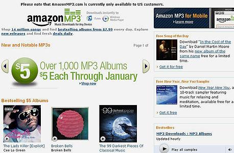 קניתם MP3? הוא לא באמת שלכם, צילום מסך: amazon.com