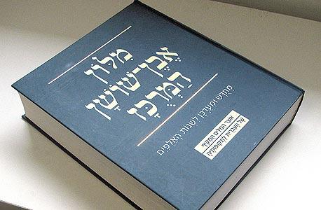 העברית אינה בסכנה. והיידיש?