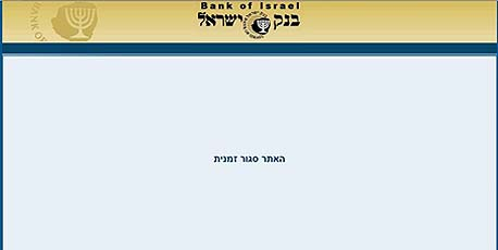 אתר בנק ישראל מושבת