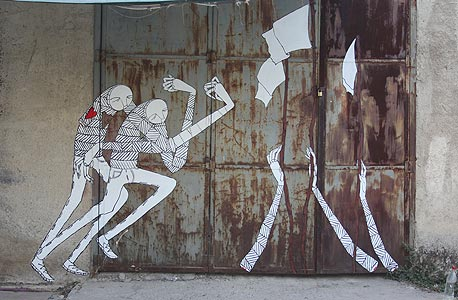 ציור קיר של Know Hope במוסררה