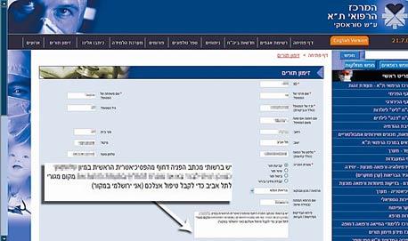 צילום מסך של טופס זימון של ש' לטיפול פסיכיאטרי. הפרטים המזהים טושטשו