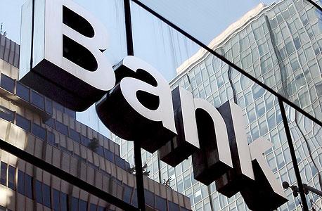 שתף את הבנק במצב האמיתי