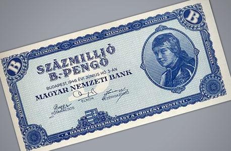 שטר בהונגריה בתקופה של היפר-אינפלציה