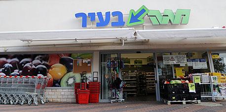סניף מגה בעיר בחיפה. מנהלי הסניפים הונחו לא להזמין מוצרי חלב בסיסיים של טרה, צילום: דורון גולן