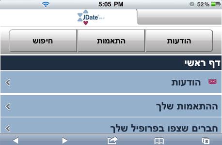 האתר של Jdate לסלולר, צילום מסך